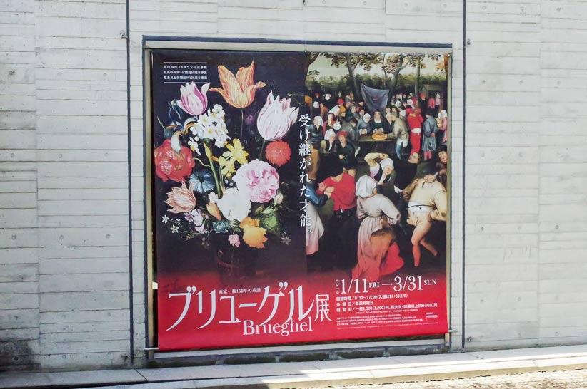 ブリューゲル展のポスター