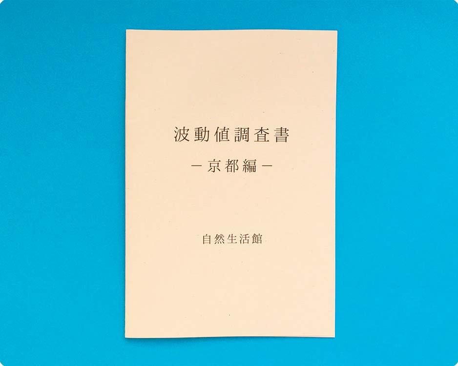 波動調査書 京都編