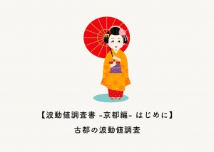 【波動値調査書 -京都編- はじめに】古都の波動値調査