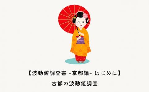京都の波動値調査