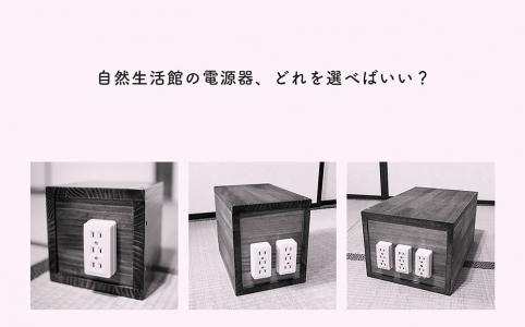 アナログ電源器キューブ