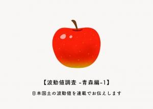【波動値調査 -青森編-1】日本国土の波動値を連載でお伝えします