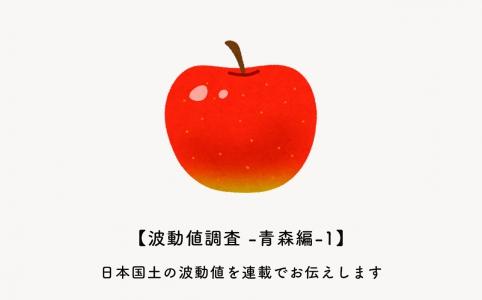 日本国土の波動値の紹介