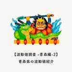 【波動値調査 -青森編-2】青森県の波動値紹介