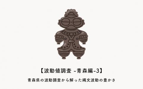青森県の波動調査と縄文波動