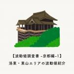 【波動値調査書 -京都編-1】洛東・東山エリアの波動値紹介