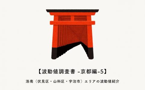 洛南(伏見区・山科区・宇治市)エリアの波動値紹介