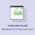 【ビギナー向け】Wordpressでブログをはじめるには?