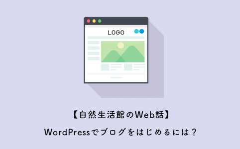Wordpressでブログをはじめるには?
