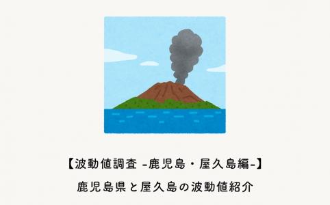 鹿児島・屋久島の波動値紹介のイラスト