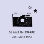 【自然生活館の写真編集】Lightroomの使い方