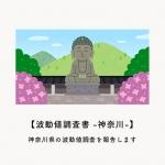 【波動値調査 -神奈川編-】神奈川県の波動値紹介