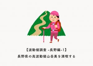 【波動値調査 -長野編-1】長野県の高波動値山岳美を満喫する