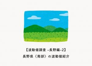 【波動値調査 -長野編-2】長野県《南部》の波動値紹介