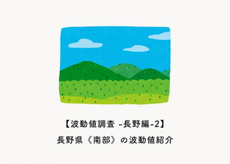 神奈川県の波動値紹介