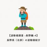 【波動値調査 -長野編-4】長野県《北部》の波動値紹介