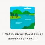 【2020年版】福島市県北部の山岳地波動値