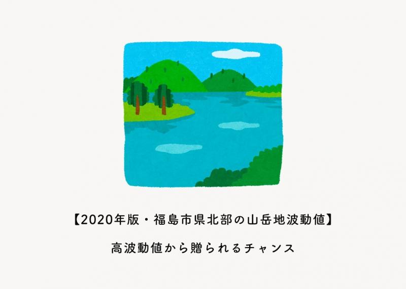 2020年版 福島県北部の山岳波動値