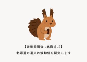 【波動値調査 -北海道編-2】北海道の道央の波動値を紹介します