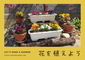 【環境調和カード埋設用の紹介】花を植えよう