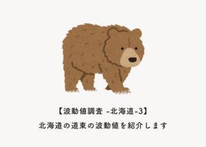 【波動値調査 -北海道編-3】北海道の道東の波動値を紹介します