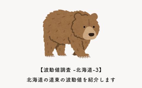 北海道道東の波動値