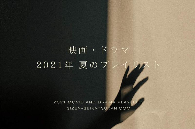 【映画・ドラマ】2021年 夏のプレイリスト