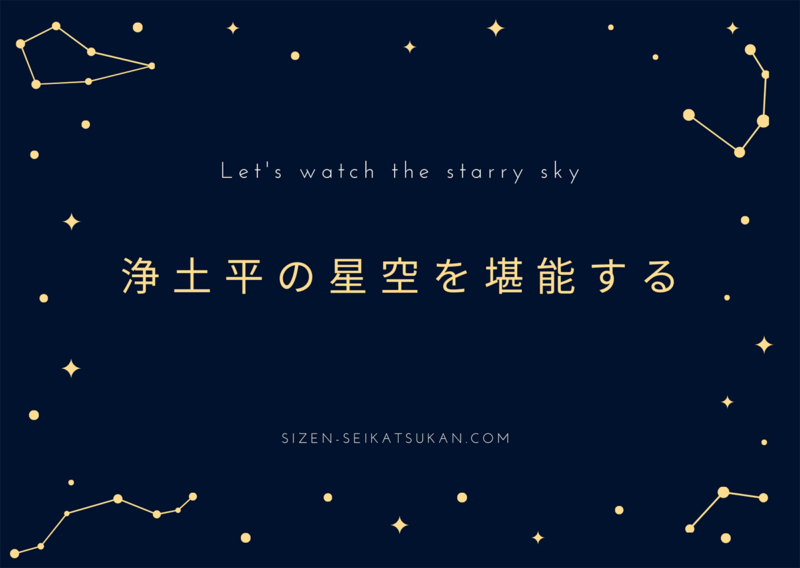 浄土平の星空を堪能する